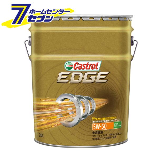【エントリーでポイント5倍~】【送料無料】EDGE エッジ SN 5W-50 (20L) カストロール【ポイントUP:2019年4月9日pm20時~4月16日am1時59】