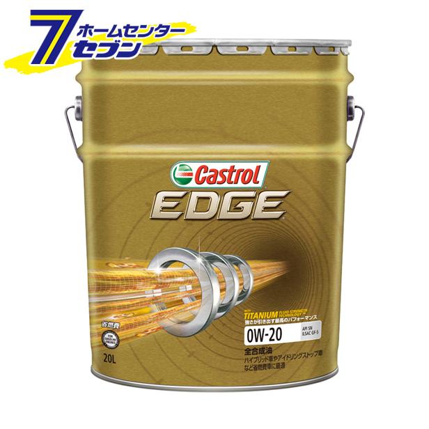【エントリーでポイント5倍~】【送料無料】EDGE エッジ SN 0W-20 (20L) カストロール【ポイントUP:2019年4月9日pm20時~4月16日am1時59】