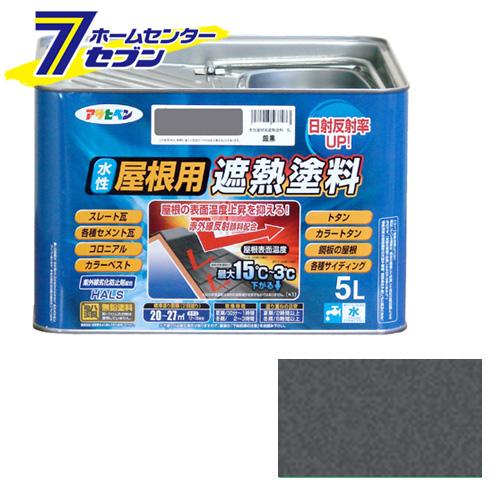 【送料無料】 アサヒペン ペンキ 水性屋根用遮熱塗料 銀黒 5L[EOS]