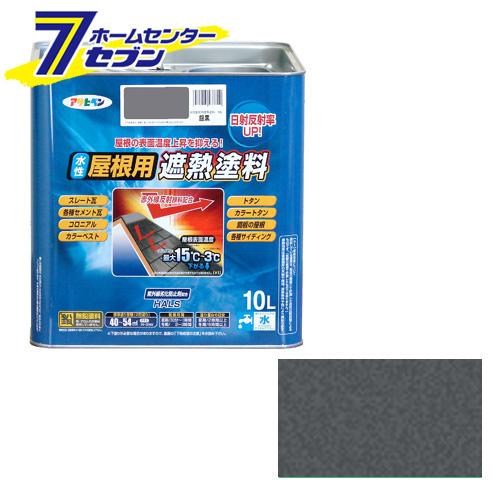 【送料無料】 アサヒペン ペンキ 水性屋根用遮熱塗料 銀黒 10L[EOS]
