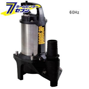 水中ポンプ 60HZ ポンスター PZ-650 (汚物用ステンレス製水中ポンプ) [汚水用 KOSHIN koshin]【キャッシュレス5%還元】【ポイントUP:2020年5月9日pm20:00から5月16日am1:59】