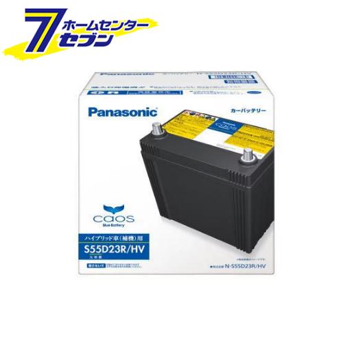【送料無料】 カオス バッテリー N-S55D23R/HV パナソニック [ハイブリッド車(補機)用]