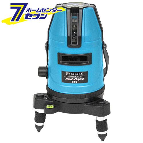 レーザー墨出器 RSD-415PRO STS [大工道具 測定具 レーザー機器]【キャッシュレス5%還元】【ポイントUP:2020年5月9日pm20:00から5月16日am1:59】