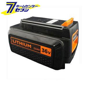 リチウムイオンバッテリー36V(2AH) BL2036-JP ブラック&デッカー [工具 DIY diy 日曜大工 作業]【キャッシュレス5%還元】
