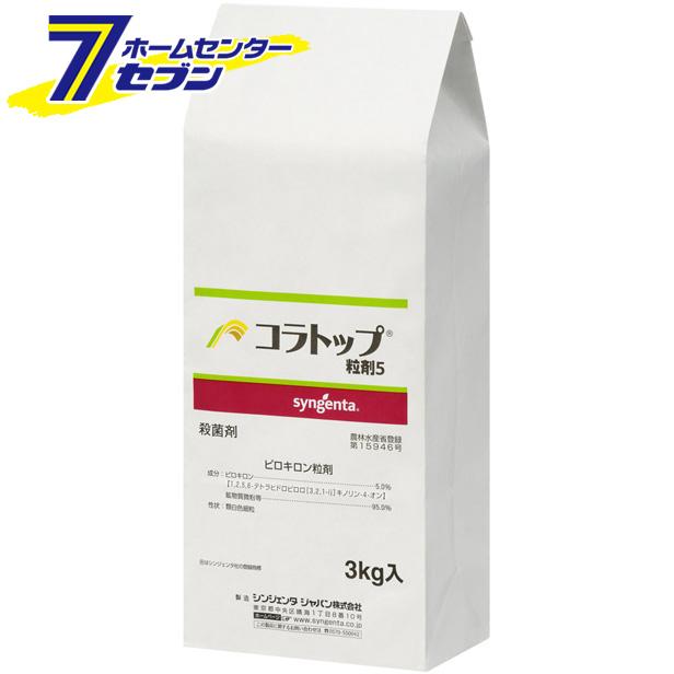 【送料無料】コラトップ粒剤5 3kg (ケース販売) シンジエンタ [農薬 除草剤 殺虫剤 農薬 粒剤]