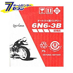 6N6-3B バイク用バッテリー [バッテリー液別(液同梱) オートバイ ジーエス・ユアサ 解放式 gsユアサ]