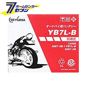 バイク用バッテリー 解放式 YB7L-B ジーエス・ユアサ [バッテリー液別(液同梱) オートバイ gsユアサ]【キャッシュレス5%還元】