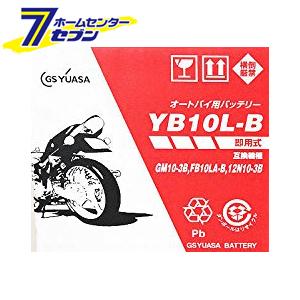 バイク用バッテリー 解放式 YB10L-B ジーエス・ユアサ [バッテリー液別(液同梱) オートバイ gsユアサ]【キャッシュレス5%還元】