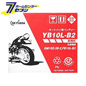 バイク用バッテリー 解放式 YB10L-B2 ジーエス・ユアサ [バッテリー液別(液同梱) オートバイ gsユアサ]【キャッシュレス5%還元】