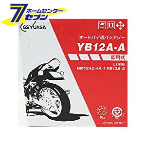 バイク用バッテリー 解放式 YB12A-A ジーエス・ユアサ [バッテリー液別(液同梱) オートバイ gsユアサ]【キャッシュレス5%還元】