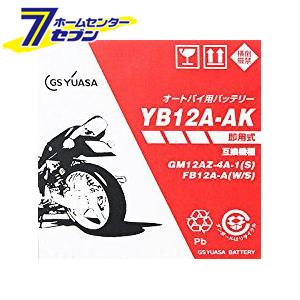 バイク用バッテリー 解放式 YB12A-AK ジーエス・ユアサ [バッテリー液別(液同梱) オートバイ gsユアサ]【キャッシュレス5%還元】