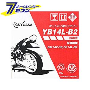 【エントリーでポイント5倍~】【送料無料】バイク用バッテリー 解放式 YB14L-B2 ジーエス・ユアサ [バッテリー液別(液同梱) オートバイ gsユアサ]【ポイントUP:2019年4月9日pm20時~4月16日am1時59】