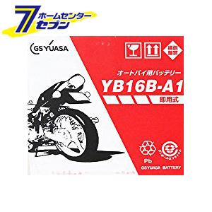 バイク用バッテリー 解放式 YB16B-A1 ジーエス・ユアサ [バッテリー液別(液同梱) オートバイ gsユアサ]【キャッシュレス5%還元】