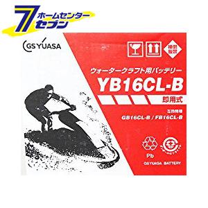 バイク用バッテリー 解放式 YB16CL-B ジーエス・ユアサ [バッテリー液別(液同梱) オートバイ gsユアサ]【キャッシュレス5%還元】