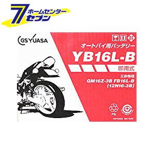 バイク用バッテリー 解放式 YB16L-B ジーエス・ユアサ [バッテリー液別(液同梱) オートバイ gsユアサ]【キャッシュレス5%還元】