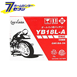 【エントリーでポイント5倍~】【送料無料】バイク用バッテリー 解放式 YB18L-A ジーエス・ユアサ [バッテリー液別(液同梱) オートバイ gsユアサ]【ポイントUP:2019年4月9日pm20時~4月16日am1時59】