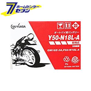 バイク用バッテリー 解放式 Y50-N18L-A ジーエス・ユアサ [バッテリー液別(液同梱) オートバイ gsユアサ]【キャッシュレス5%還元】