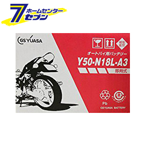 バイク用バッテリー 解放式 Y50-N18L-A3 ジーエス・ユアサ [バッテリー液別(液同梱) オートバイ gsユアサ]【キャッシュレス5%還元】