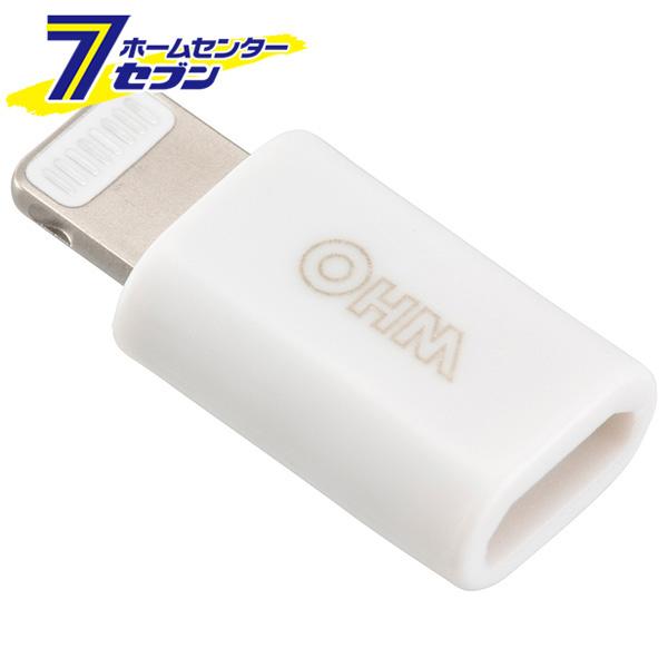 オーム電機 AudioCommライトニングコネクタ変換アダプター microUSB ポイントUP:2021年3月4日pm20:00から3月11日am1:59まで SIP-P7115-W 01-7115 大特価 高級品