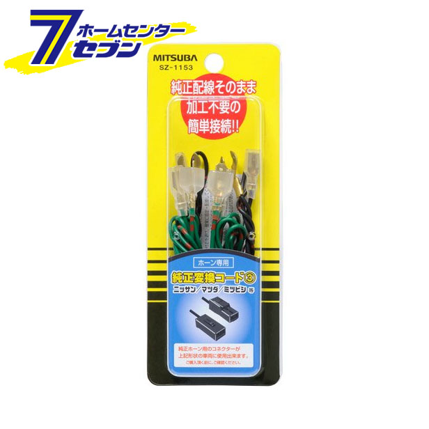 ミツバサンコーワ MITSUBA 純正変換コード3 ニッサン マツダ ミツビシ SZ-1153 ついに入荷 純正ホーン hc9 カー用品 卸売り