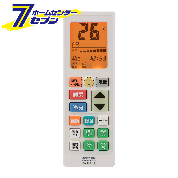 オーム電機 エアコン用リモコン 予約タイマー付き 品番 公式サイト OAR-N16 注目ブランド hc9 08-0449 16メーカー対応