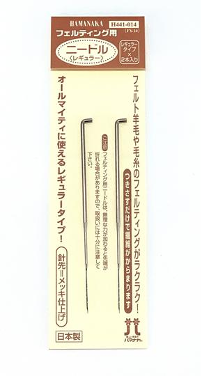使いやすさにこだわったフェルティングニードル専用針 【ハマナカ】フェルティング用ニードル レギュラー1本タイプ×2本入り【フェルト羊毛】