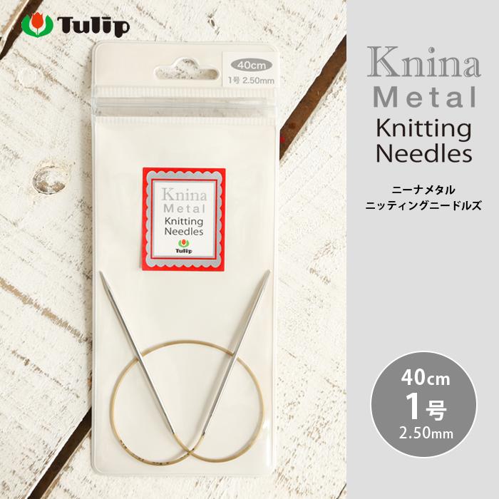 チューリップ Tulip Knina 春の新作続々 コードが回転するので編んでいる時にねじれません 9 5は当店ポイント10倍 輪針 40cm 1号 メタル 輪ばり 編み針 ニッティング 高級品 ニードルズ ニーナ ドイツ製 メタル輪針