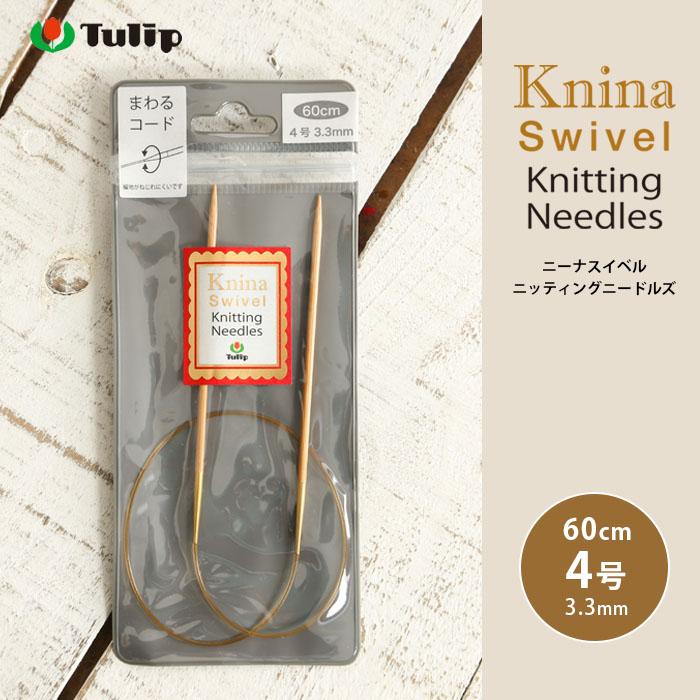 チューリップ Tulip Knina 春の新作 コードが回転するので編んでいる時にねじれません 9 10は当店ポイント10倍 輪針 60cm 4号 日本製 ニーナ 輪ばり ニードルズ 編み針 竹輪針 人気ブランド多数対象 ニッティング スイベル