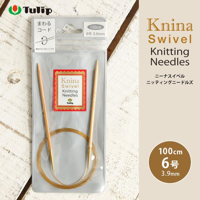 チューリップ Tulip Knina コードが回転するので編んでいる時にねじれません 特価キャンペーン 9 10は当店ポイント10倍 輪針 100cm 6号 ニーナ 編み針 輪ばり スイベル 日本製 ニッティング ニードルズ 竹輪針 引出物