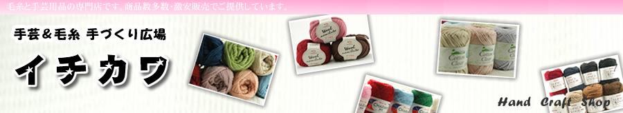毛糸&手芸 手づくり広場イチカワ:毛糸と手芸用品の専門店です。商品数多数・激安販売でご提供しています。