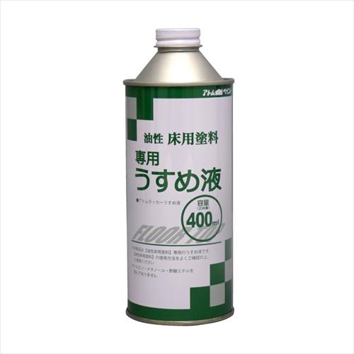 塗料 塗装補助剤 薄め液 アトムハウスペイント 5☆好評 専用うすめ液 フロアトップ 400ml 油性コンクリート床用塗料 流行のアイテム