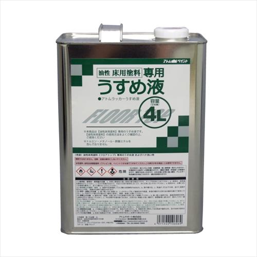 塗料 塗装補助剤 出色 薄め液 アトムハウスペイント 4L フロアトップ 毎日がバーゲンセール 専用うすめ液 油性コンクリート床用塗料