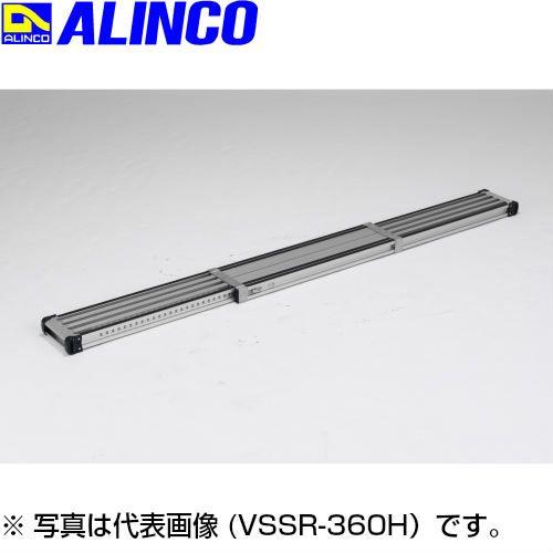 ALINCO(アルインコ) 滑り止めラバー付伸縮式足場板 VSSR330H【4969182181401:11590】