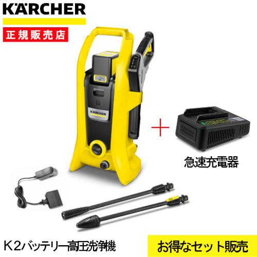 □《数量限定 急速充電器付》ケルヒャー高圧洗浄機K2 バッテリーセット 1117-2230【4054278631578:12845】