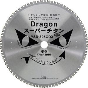 YAMASHIN ドラゴンカッター 高速切断機用 305mmx80P TDT-YSD-305GDX【4534587013055:12903】