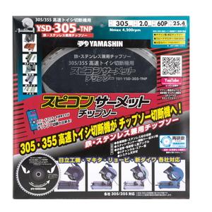 スピコンサーメットチップソー YAMASHIN 305mmx60P SPT-YSD-305-TNP【4534587120012:12903】