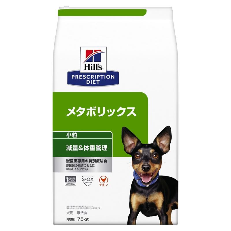 ヒルズ 犬用メタボリックス小粒 ドライ 7.5kg 【0052742007342:12990】