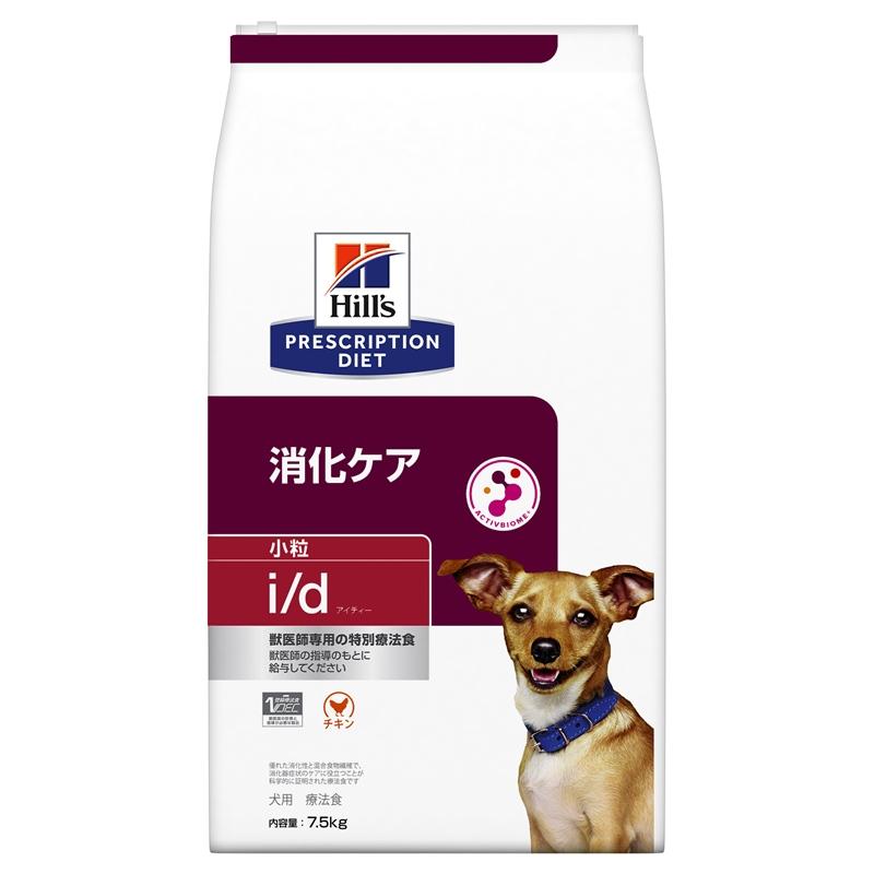ヒルズ 犬用 i/d 消化ケア 小粒 ドライ 7.5kg 【0052742018997:12990】