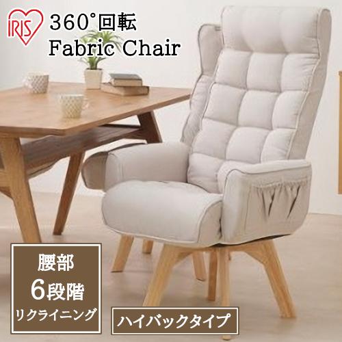 低価格化 回転チェア 肘付き 椅子 ファブリック FAC-KHBアイボリー 送料無料限定セール中 回転ファブリックチェア ハイバック アイリスオーヤマ