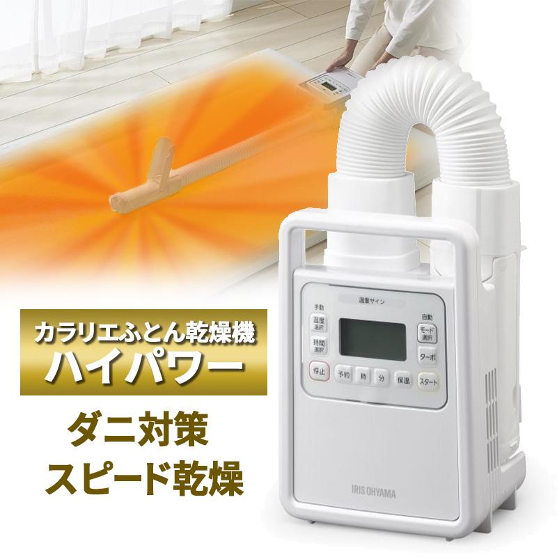 家事 クリ-ナ- ついに再販開始 布団乾燥機 アイリスオーヤマ 布団乾燥機カラリエハイパワー FK-H1-W 高級 《新品 ホワイト 在庫品》