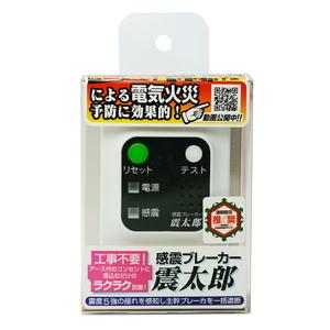 大和電器 感震ブレーカー 震太郎 X5029【4962326015129:1341】