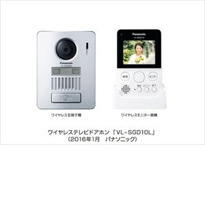 パナソニック テレビドアホン (P)VL-SGD10L【4549077477019:1341】