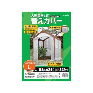 タカショー GRH-11LC 大型温室 L用 替えカバー 【4975149568369:14060】
