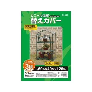 温室 タカショー 定番キャンバス 5個セット価格 GRH-N02CT ビニール温室 3段用 替エカバー 驚きの価格が実現
