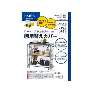 セール特価 温室 タカショー 5個セット価格 ワーキングシェルフ L用替エカバー GRH-14LC 定番キャンバス