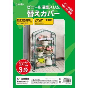 温室 タカショー 5個セット価格 ASH-19CT ビニール温室 スリム NEW売り切れる前に☆ 替エカバー 年中無休 3段用