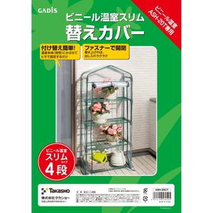 温室 タカショー 5個セット価格 ASH-20CT 替エカバー 4段用 スリム 時間指定不可 低廉 ビニール温室