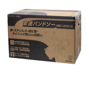 EARTHMAN 変速バンドソー RBS-125SCA【4907052377417:14215】