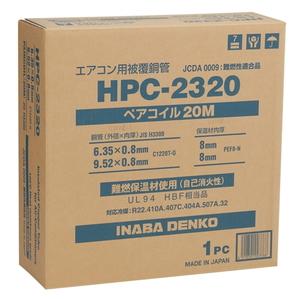 ● 因幡電工 エアコン配管用被覆銅管 ペアコイル 2分3分 20m HPC2320【4518301003768:14430】