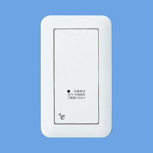 パナソニック eワイヤレスシリーズ 埋込受信器 ホワイト WTE1208W WTE1208W【4547441992199:14430】